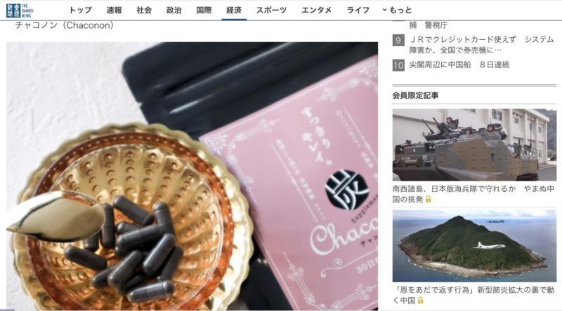 産経 ニュース 速報